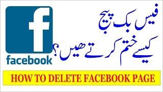 How to Delete Facebook Page Tutorial (Hindi/Urdu)