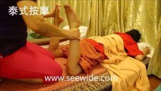 九龍城按摩 ─ 泰 Siam Spa & Beauty (泰式按摩) (SeeWide)