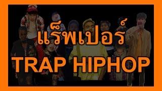 รวมแร็พเปอร์ไทยสไตล์ Trap [ All of Thai Trap Rapper ]