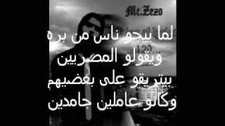 Mc.Zezo..129.._Kolna_el_Rap_Elmasry.wmv