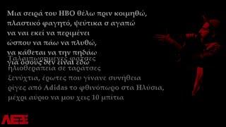 Λεξ - Ούλτρα Βία (με στίχους)