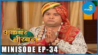Naya Akbar Birbal | Ep   34 | Minisode | Hindi Comedy TV Serial | Big Magic