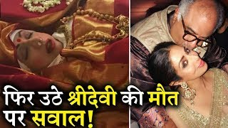 Sridevi's Death Remains Mystery Again Questions Rises On Her Death!