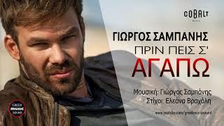 Γιώργος Σαμπάνης - Πριν πεις σ´αγαπώ / Giorgos Sabanis - Prin peis s 'agapo / Official Releases