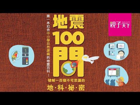 【地震100問】遇到地震躲哪裡?100個你不可不知的地震知識!|親子天下 - YouTube