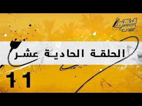 دكتور حمود شو| الحلقة الحادية عشر: أهلاً، أهلاً بالعيد