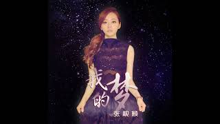 Jane Zhang - Dream It Possible