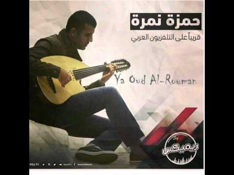 ya-oud-al-rouman-andre-mzifc