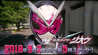 Kamen Rider Zi-O- Episode 1 PREVIEW (English Subs)