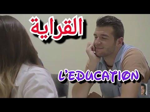 Amine tefaha- Chemsou Blink et Arkam  - El 9raya (l'éducation)
