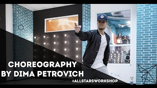 Tory Lanez - Name Choreography by Дима Петрович All Stars Workshop