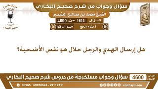 1613 - 4600 هل إرسال الهدي والرجل حلال هو نفس الأضحية؟ ابن عثيمين