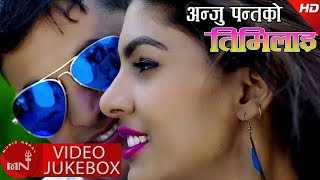 Anju Panta New Song Collection Video Jukebox || Bhawana Music Solution width=
