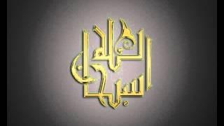 Alak Suresi - Konuşan Kuran-ı Kerim-096 (Arapça - Türkçe)
