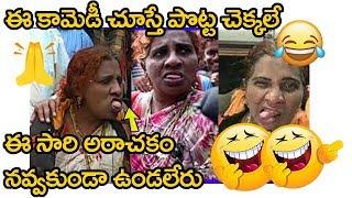 Lokulu Kakulu Aunty Latest Funny Comedy Video || Telugu Village Comedy || Jabardasth News