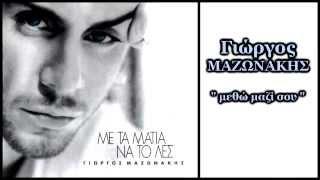 Giorgos Mazonakis - Metho mazi sou [Lyrics]
