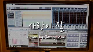 [MR] 아이유 IU - 사랑이 잘 (With 오혁) Can't Love You Anymore (Instrumental Cover by Jerry Kim)