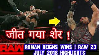 Roman reigns Won ! Roman reigns vs Bobby Lashley | WWE Monday night Raw 23rd July 2018 highlights
