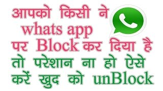 How To Unblock Yourself From Others Whatsapp Account [In Hindi]