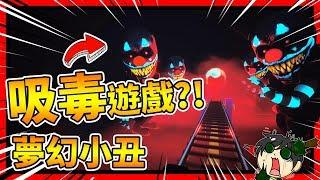 最奇幻的吸茫關卡!! 巨大小丑Boss?!! ➤ 恐怖遊戲 ❥ Dark Deception 黑暗詭計