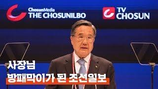 [J 컷] 방상훈 거론되니 조선일보가 막는다? 사장님 방패막이가 된 신문