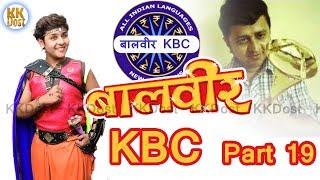Baal Veer- बालवीर -KBC Part 19 in Hindi - 17 June 2018 BAAL VEER Episode By#KKDost