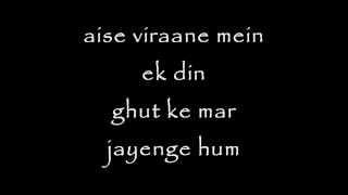 Yeh Mera Deewanapan Hai (Remix) - Lyrics