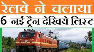 Railways Launches New Trains Here Is The List Hindi 2017