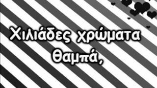 Giorgos Papadopoulos - Apoxrwsh tou gkrizou with lyrics