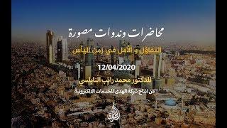 التفاؤل و الأمل في زمن اليأس | د. محمد راتب النابلسي