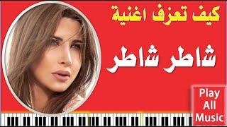 48- تعليم عزف: شاطر شاطر - نانسي عجرم