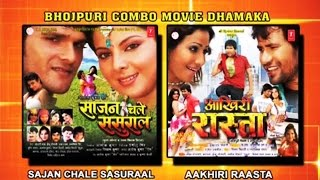 Combo Blockbuster Bhojpuri Movies - Sajan Chale Sasural and Aakhri Rasta width=