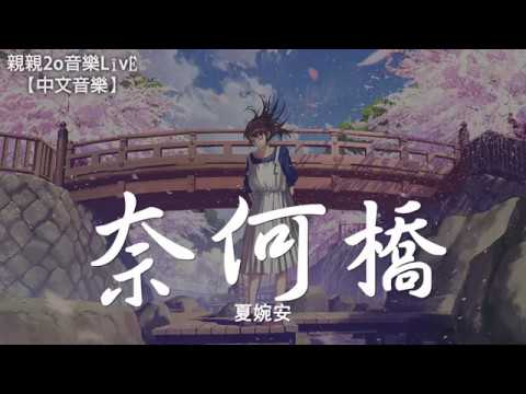 夏婉安 - 奈何橋【動態歌詞Lyrics】 - YouTube