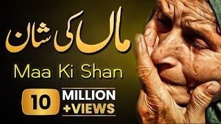 Maa Ki Shan | Heart Touching Emotional Punjabi Kalam 2019 | Maa Di Shan