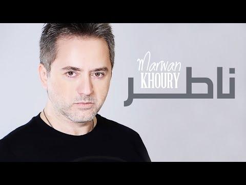 marwan-khoury-nater-official-audio-marwan-khoury-