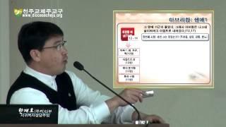 성서40주간 - 성경인물탐방(아브라함1-2)