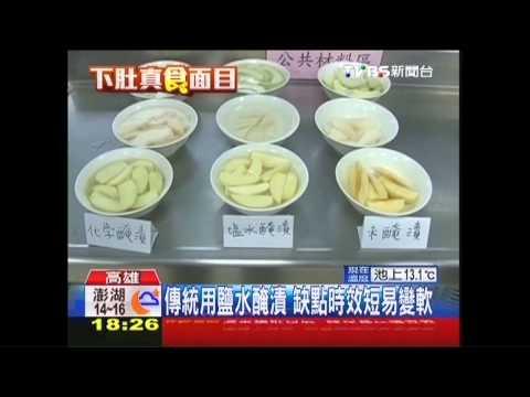 切塊水果假新鮮 不肖攤販化學醃漬 - YouTube