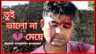 Tui bhalo na meye present by rahul creation HD