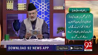 Quote | Syedna Imam Hussain A.S | 20 August 2018 | 92NewsHD