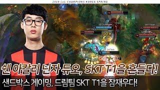 쉔, 아칼리 닌자듀오, SKT T1을 흔들다! SB vs SKT highlight