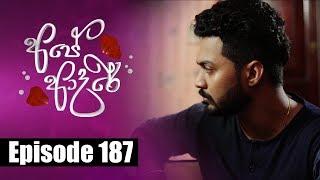 Ape Adare - අපේ ආදරේ Episode 187 | 10 - 12 - 2018 | Siyatha TV