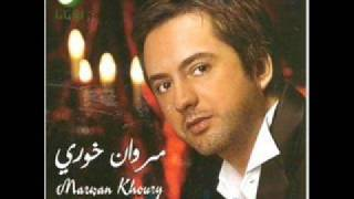 Wou B'ellak Shou - Marwan Khoury lyric