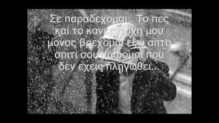 Pantelis Pantelidis - Se Paradexomai || CD RIP - Στιχοι ||