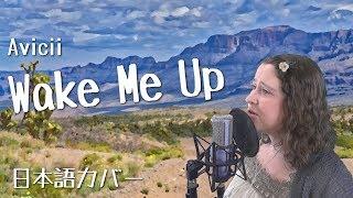 Avicii / Wake Me Up (日本語カバー)