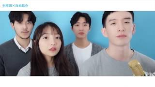 《我们不一样》中韩版 (Cover By 周玥 ft. 白光组合)