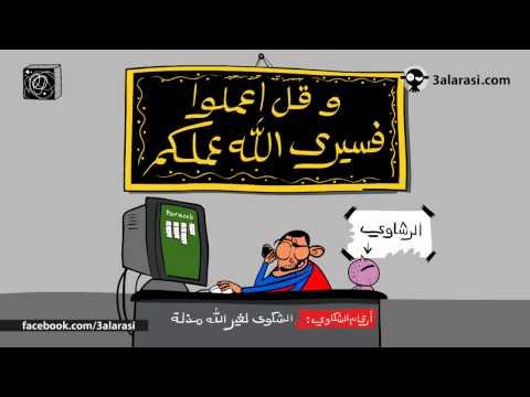 سوبرمان الأردني في رمضان