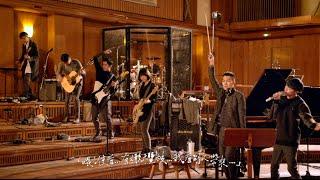 蘇打綠 sodagreen -【他舉起右手點名 Live】Official Music Video