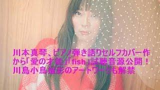 川本真琴、ピアノ弾き語りセルフカバー作から「愛の才能」「fish」試聴音源公開!川島小鳥撮影のアートワークも解禁