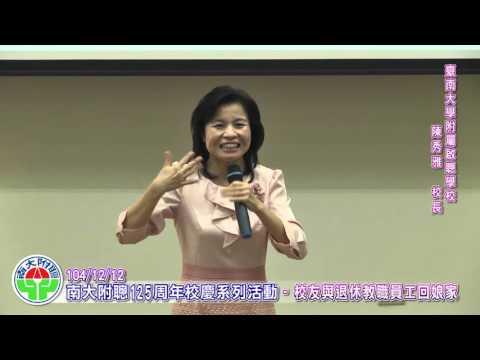 臺南大學附聰125周年校慶系列活動-校友與退休教職員工回娘家