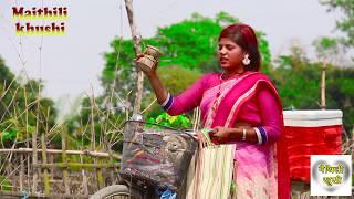 बरफ बाली //maithili comedy /HD